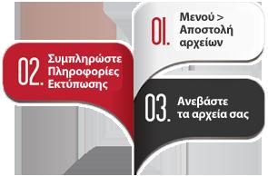3 Βήματα για OnLine εκτύπωση